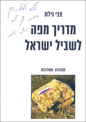 Zevi_Gilat_autograph-sm