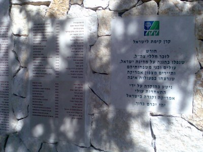 The name of Yaniv Bar-on, of blessed memory, on the AACI Memorial