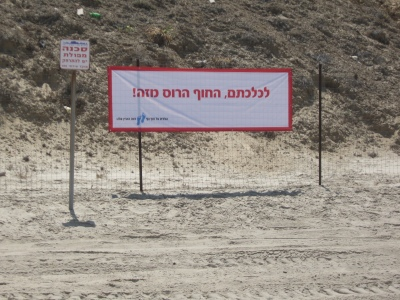 Please keep our beaches clean (actually something much more clever in Hebrew, but that's the message)
