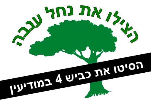 Save Nahal Anabe bumper sticker